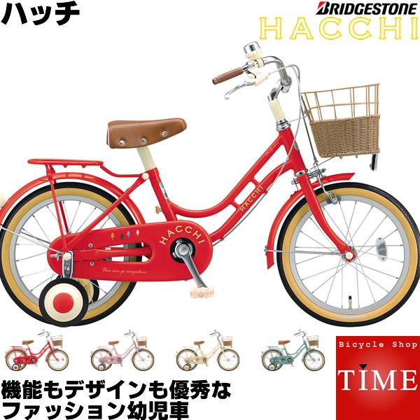 ブリヂストン デザインナンバー1幼児自転車 ハッチ16 HACCI16(16インチ) HC162【機能もデザインも優秀な16型ファッション幼児車!】