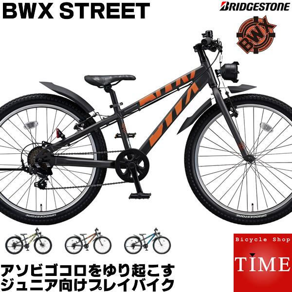 BWX STREETモデル BWXストリート 24インチ 外装7段変速付 ランタン機能付ライト装備 BXS476 2016年モデル ブリヂストン ジュニアマウンテン スチールフォーク&Vブレーキモデル ブリジストン ジュニアプレイバイク 子供用自転車 子供用マウンテンバイク