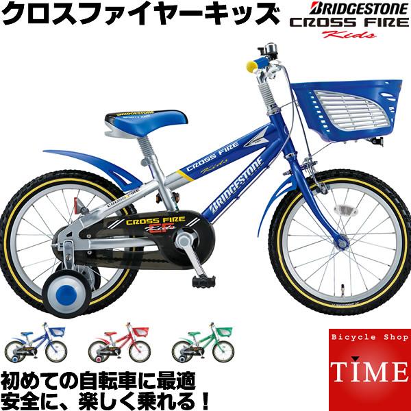 クロスファイヤーキッズ 16インチ 変速なし CK166 ブリヂストン 子供用自転車 幼児用自転車 クロスファイヤー キッズ ブリジストン 幼児車 幼児自転車 レッスン機能付きで早く乗れる