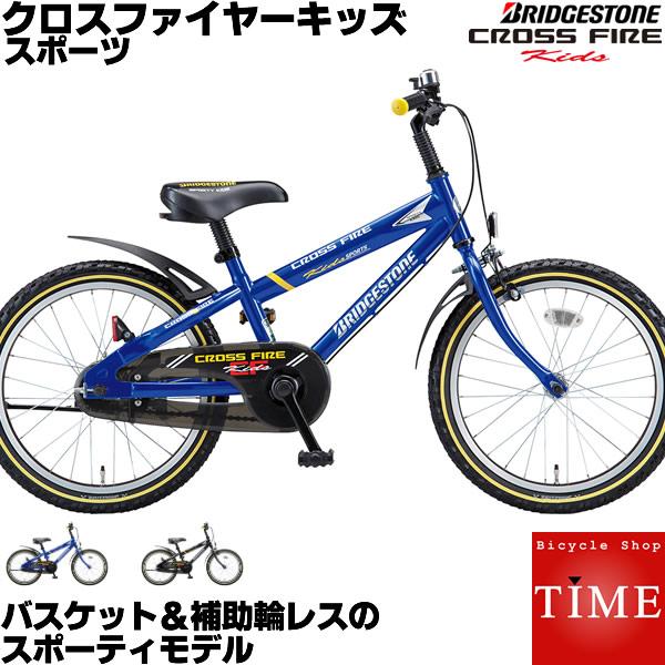 クロスファイヤーキッズスポーツ 18インチ 変速なし CKS186 ブリヂストン 子供用自転車 幼児用自転車 クロスファイヤーキッズ・スポーツ ブリジストン 幼児車 幼児自転車 サイドスタンド装備 の スポーツスタイルモデル