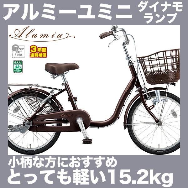 アルミーユミニ 20インチ 変速なし ダイナモランプ AU00 2018年モデル ブリヂストン 超軽量 ママチャリ シティサイクル アルミ製でとっても軽い、小さい自転車 ミニサイクル ブリジストン 婦人車 お洒落なカラーとお安い価格で人気 自転車 通販