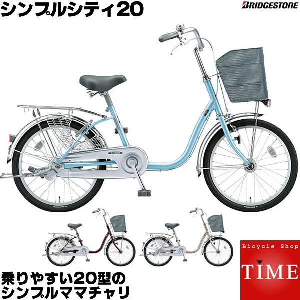 ブリヂストン 自転車 20インチ ママチャリ 変速なし 点灯虫 LEDオートライト付 小さくて乗りやすい シンプルでスタンダードな コンパクトサイクル 小型自転車 高齢者の方でも比較的扱いやすく お求めやすい価格が人気 通販