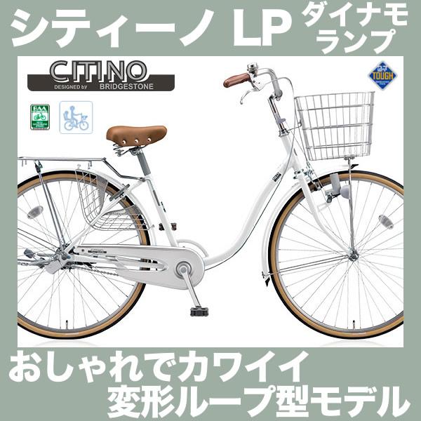 シティーノLP型 26インチ 変速なし CT60L 2017年モデル ブリヂストン 自転車 シティサイクル ママチャリ ブリジストン シティーノ LP型 婦人車 婦人自転車 おしゃれでカワイイ 通学用自転車 通勤用自転車