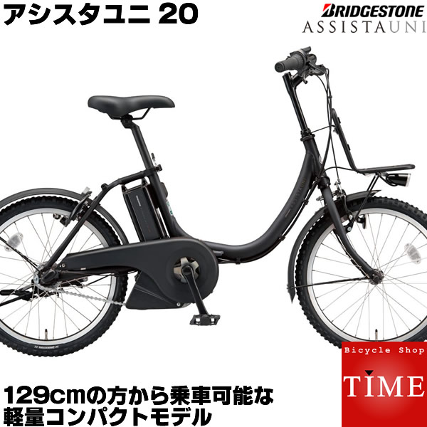 ブリヂストン アシスタユニ 20インチ 2018年モデル 電動アシスト自転車 ママチャリ A2UC38