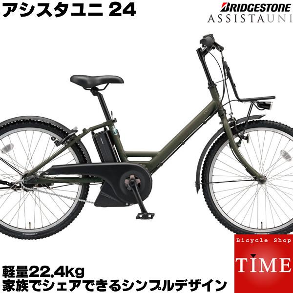 ブリヂストン アシスタユニ 24インチ 2018年モデル 電動アシスト自転車 コンパクトサイズ シティサイクル A2UC38