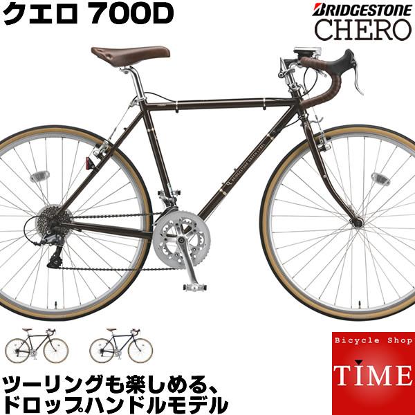 【期間限定お試し価格】 ブリヂストン クエロ700D 2018年モデル ツーリングバイク CHD751 2018年モデル 700×32Cタイヤ 外装16段変速 クエロドロップ CHD754 CHD754 CHD751, 神戸ロングテール:f8462994 --- canoncity.azurewebsites.net