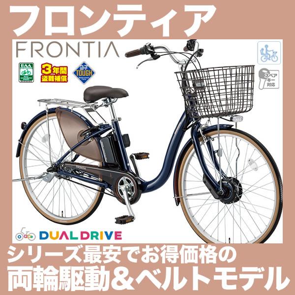 ブリヂストン フロンティア 2018年モデル 24インチ ベルトドライブモデル 電動アシスト自転車 ママチャリ F4AB28