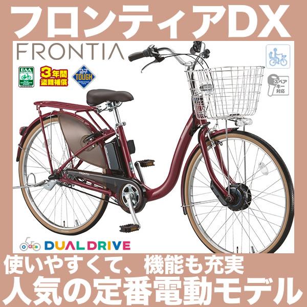 ブリヂストン フロンティアDX 2018年モデル 24インチ ベルトドライブモデル 電動アシスト自転車 ママチャリ F4DB38 フロンティアデラックス