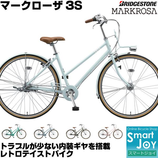 ブリヂストン マークローザ3S 2018年モデル 27インチ 内装3段変速 通学用自転車 通勤用自転車 MR73ST アルミフレーム製