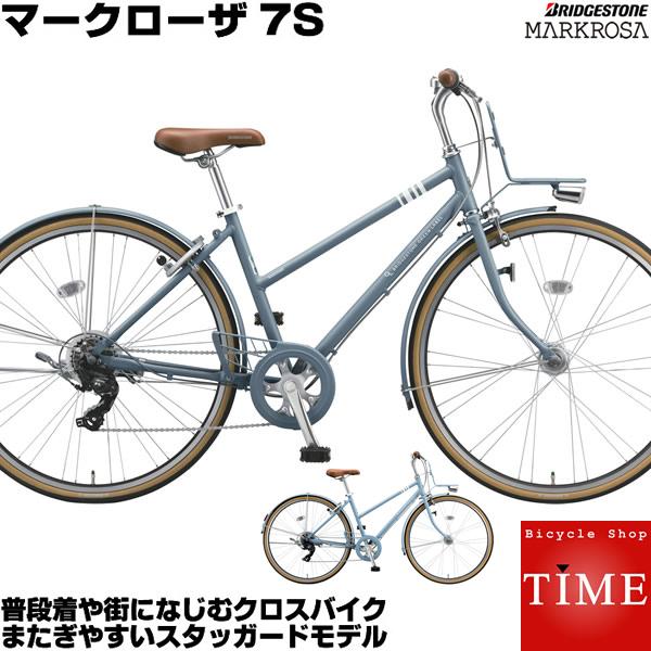 ブリヂストン マークローザ7S クロスバイク 2018年モデル 27インチ 外装7段変速 通勤自転車 MR77ST アルミフレーム製