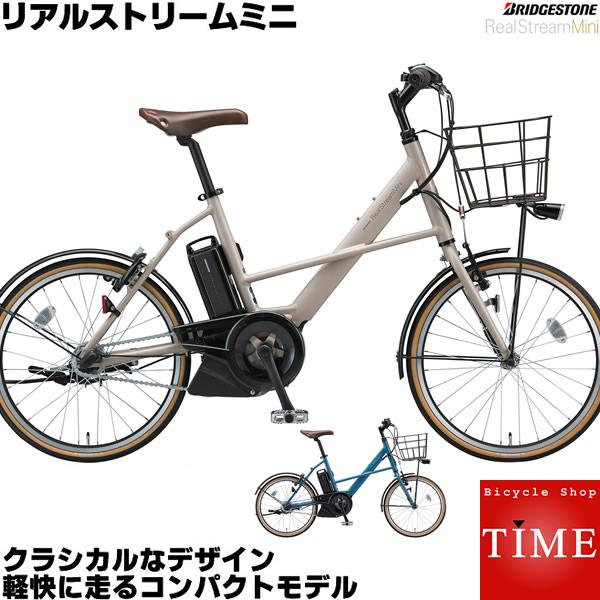 ブリヂストン リアルストリームミニ 電動自転車 2018年モデル 20インチ 内装3段変速付 RS2C38 電動アシスト自転車 ブリジストン アシスト電動自転車