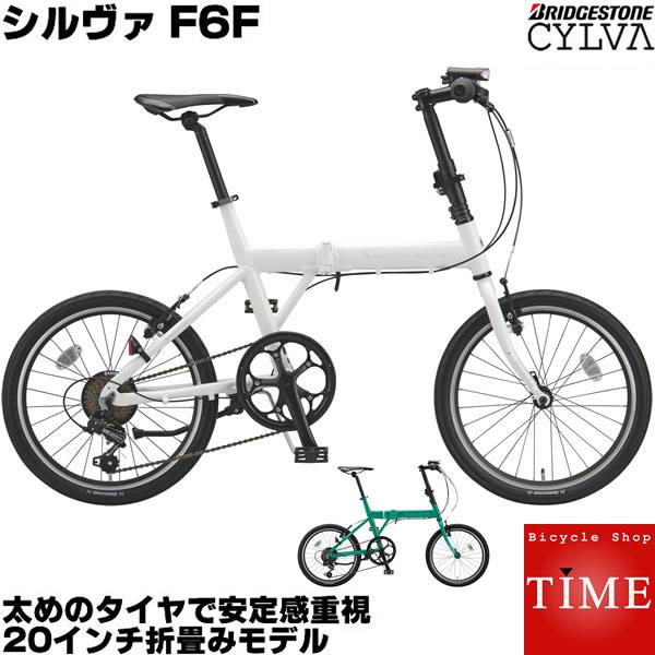 ブリヂストン シルヴァF6F 折りたたみ自転車 2018年モデル 20インチ 外装6段変速 CYLVA F6F シルバ VF6F20 アルミフレーム製