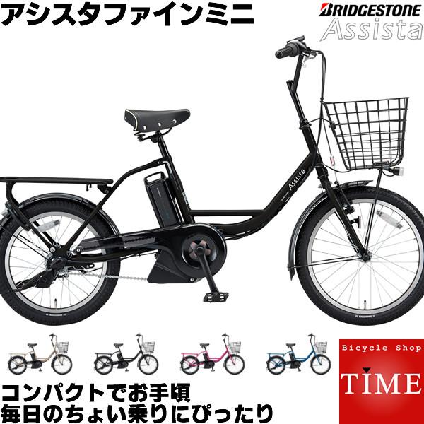ブリヂストン アシスタファインミニ A0BC18 2019年モデル 20インチ/18インチ 内装3段変速付 ブリジストン 電動アシスト自転車 アシスト電動自転車