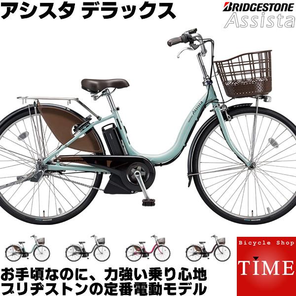 ブリヂストン アシスタDX 2019年モデル 24インチ 内装3段変速 ママチャリ 電動自転車 A4DC39 アシスタデラックス