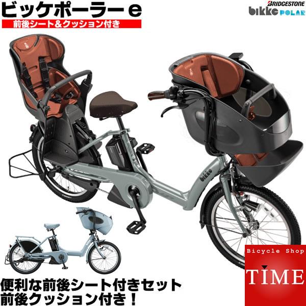 【前後クッション付】前後シート付 ビッケポーラーe BR0C49 2019年モデル ブリヂストン 電動自転車 子供乗せ 3人乗り自転車 三人乗り 20インチ bikke 子供乗せ電動自転車 前後ろ子供乗せ取付可
