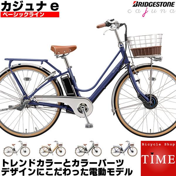 ブリヂストン カジュナe ベーシックライン 電動アシスト自転車 2019年モデル 26インチ ベルトドライブモデル 通学用自転車 CB6B49 高校生向け 中学生向け