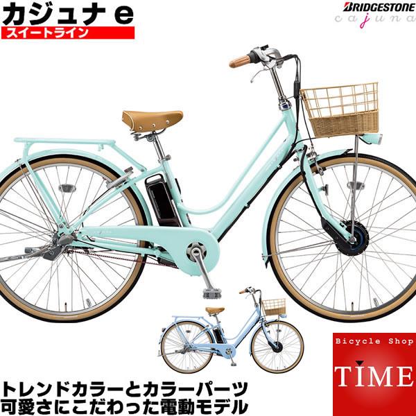 ブリヂストン カジュナe スイートライン 電動アシスト自転車 2019年モデル 26インチ ベルトドライブモデル 通学用自転車 CB6B49 高校生向け 中学生向け
