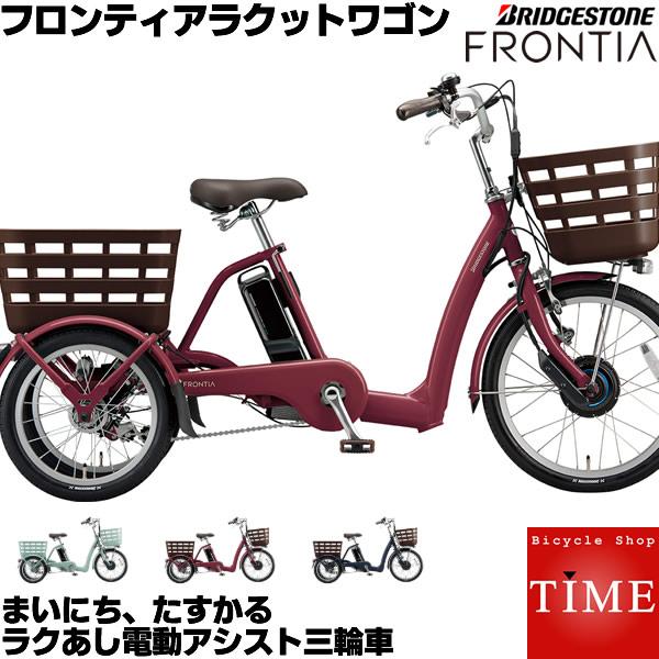 【関東、東海、関西のみ配達可能】ブリヂストン 電動三輪車 フロンティアラクットワゴン FW0B49 前20 後16インチ 電動アシスト自転車 ブリジストン 電動自転車