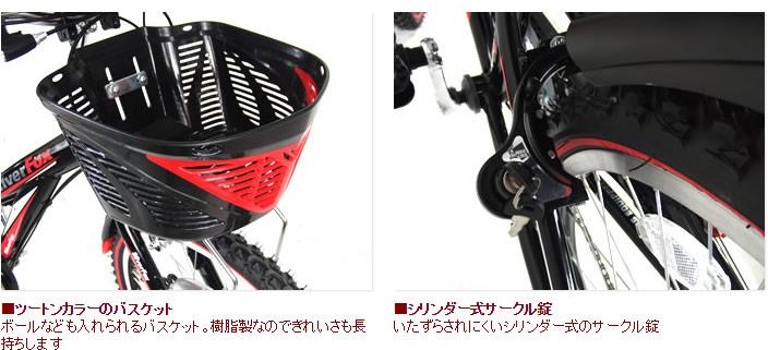 【送料無料/一部地域対象外】C.Dream/PROGEARシルバーフォックス子供用マウンテン24インチ外装6段変速オートライト付シードリームプロギア子供用自転車