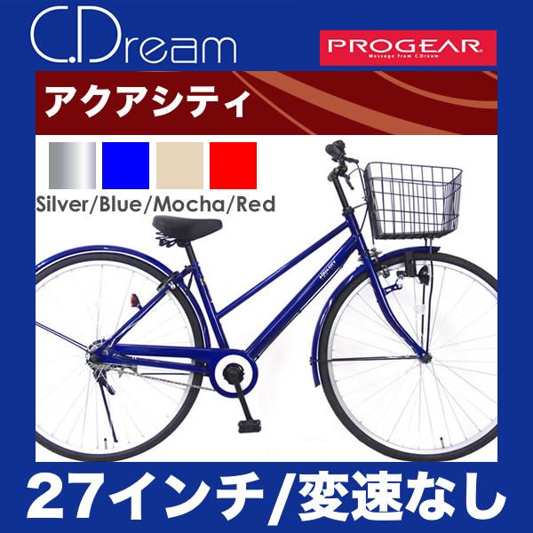 C.Dream/PROGEAR アクアシティ 27インチ 変速なし シンプルでスタイリッシュなデザインの定番シティサイクル シードリーム プロギア 通勤自転車 通学自転車 CDREAM ブランド 当店限定モデル サイクリング 自転車 シティサイクル