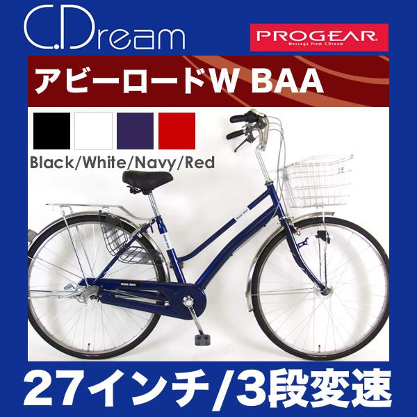【防犯登録&TS保険無料】C.Dream/PROGEAR アビーロードW 27インチ 内装3段変速 LEDオートライト BAA対応 シティサイクル ARW73-H シードリーム プロギア