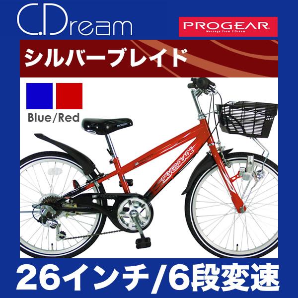 C.Dream/PROGEAR シルバーブレイド 26インチ 6段変速 CTB66 男の子に人気のカッコいいフレームデザインの子供用マウンテンバイク 激安価格 シードリーム 子供自転車 ブランド 当店限定モデル 26型 ジュニアMTB サイクリング 自転車