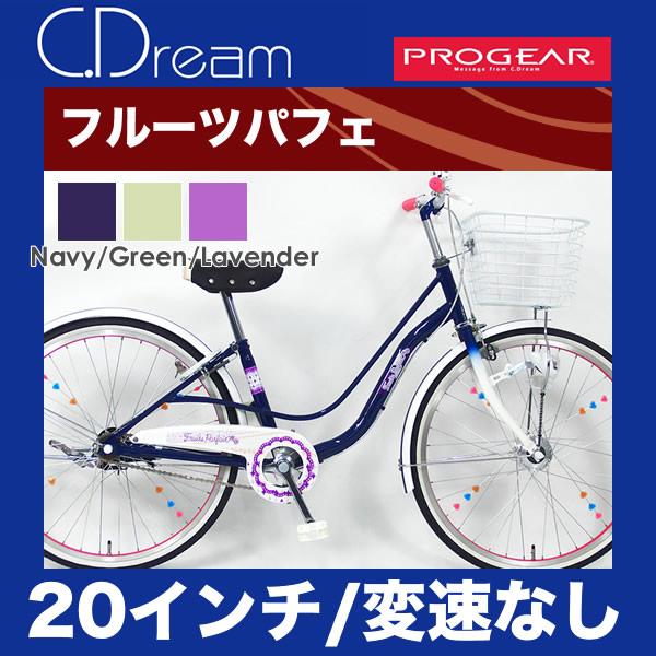 【送料無料/一部地域対象外】C.Dream/PROGEAR フルーツパフェ 子供自転車 20インチ 変速なし オートライト付 シードリーム プロギア 子供用自転車