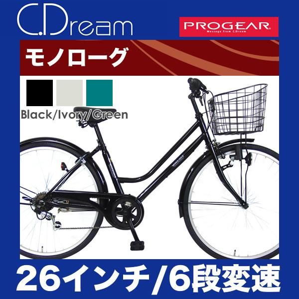 C.Dream モノローグ 26インチ 6段変速付 おしゃれデザインの変速付きシティサイクル 激安価格 シードリーム 通勤自転車 通学自転車 CDREAMブランド 当店限定モデル 26型 6段ギア付き