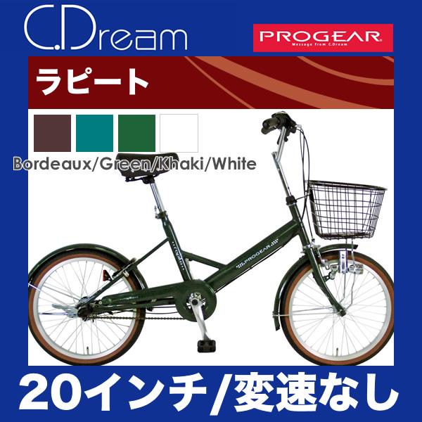 C.Dream/PROGEAR ラピート 20インチ 内装3段変速付 足代わりにピッタリの小径自転車 おしゃれデザイン&カゴ付きで超便利のミニサイクル シードリーム プロギア CDREAM ブランド 小径車 当店限定モデル 20型 自転車