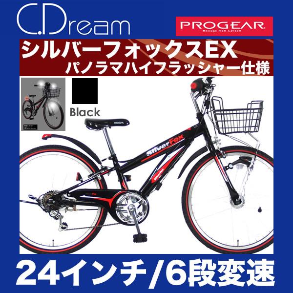 パノラマハイフラッシャー搭載 C.Dream/PROGEAR シルバーフォックスEX 24インチ 外装6段変速 LEDオートライト付 ピカレボ&フェンダーテールライト付 大人気の子供用マウンテンバイクのプレミアムモデル 激安価格 プロギアブランド 自転車, あきらファーム:a63271dd --- hatsumeikids.jp