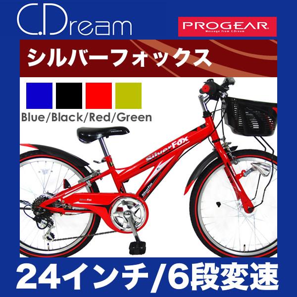 【送料無料 一部地域対象外】C.Dream/PROGEAR シルバーフォックス 子供用マウンテン 24インチ 外装6段変速 オートライト付 シードリーム プロギア 子供用自転車
