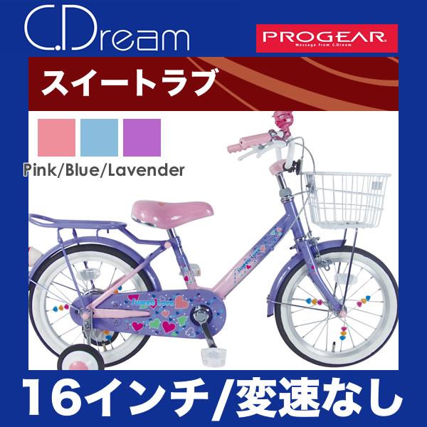 【スポーク飾り付】C.Dream/PROGEAR スイートラブ 16インチ おしゃれ装備が満載!キラキラかわいいデザインの幼児車 子供自転車 子ども自転車 幼児自転車 シードリーム プロギア 幼児用自転車 ブランド 当店限定モデル 16型 サイクリング 自転車