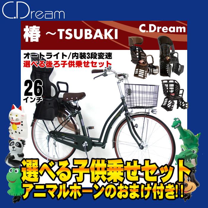 【送料無料 一部地域対象外】【選べる子供乗せセット】C.Dream/PROGEAR 子供乗せ自転車 椿 ツバキ シティサイクル 後ろ子供乗せ付 26インチ 内装3段変速 LEDオートライト