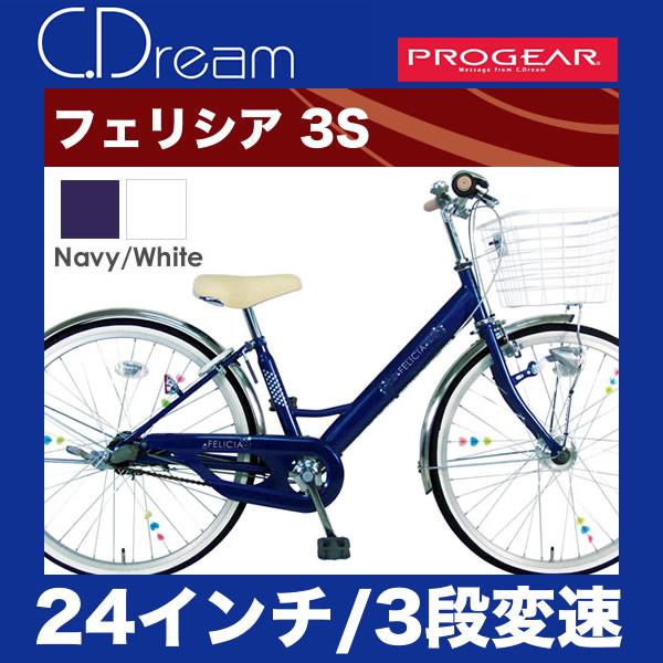 【スポーク飾り付】C.Dream/PROGEAR フェリシア 24インチ 3段変速付 オートライト付 女の子に人気のきれいで可愛いデザイン&カラー 子供用自転車 子ども自転車 シードリーム プロギア CDREAM ブランド 子供自転車 サイクリング 自転車 キッズ・ジュニア用自転車