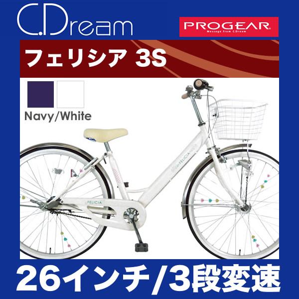 【スポーク飾り付】C.Dream/PROGEAR フェリシア 26インチ 3段変速付 オートライト付 女の子に人気のきれいでかわいいデザイン&カラーの子供用自転車 子ども自転車 激安価格 シードリーム 子供自転車