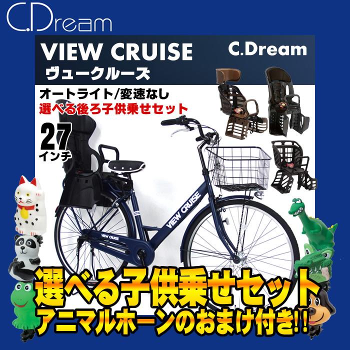 【送料無料/一部地域対象外】【選べる子供乗せセット】C.Dream/PROGEAR 子供乗せ自転車 ビュークルーズ シティサイクル 後ろ子供乗せ付 27インチ 変速なし LEDオートライト