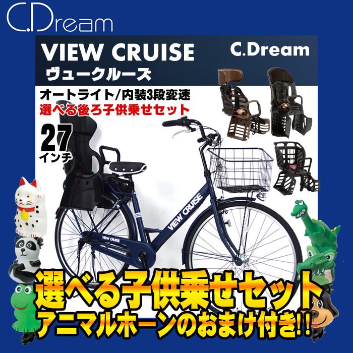 【送料無料 一部地域対象外】【選べる子供乗せセット】C.Dream/PROGEAR 子供乗せ自転車 ビュークルーズ シティサイクル 後ろ子供乗せ付 27インチ 内装3段変速 LEDオートライト