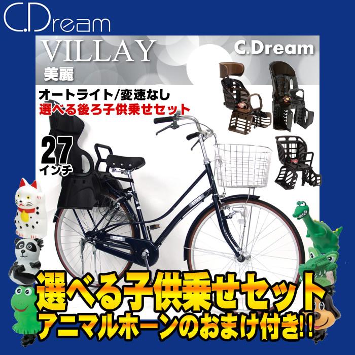 【送料無料/一部地域対象外】【選べる子供乗せセット】C.Dream/PROGEAR 子供乗せ自転車 美麗 シティサイクル 後ろ子供乗せ付 27インチ 変速なし LEDオートライト