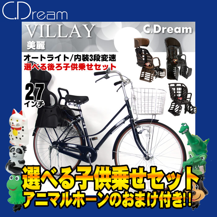 【送料無料 一部地域対象外】【選べる子供乗せセット】C.Dream/PROGEAR 子供乗せ自転車 美麗 シティサイクル 後ろ子供乗せ付 27インチ 内装3段変速 LEDオートライト
