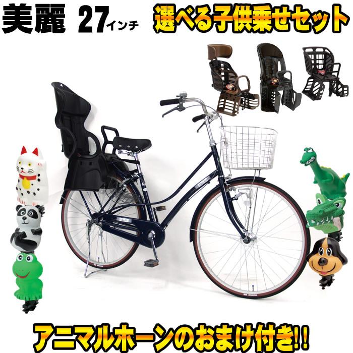 【送料無料】【選べる子供乗せセット】C.Dream/PROGEAR 子供乗せ自転車 美麗 シティサイクル 後ろ子供乗せ付 27インチ 内装3段変速 LEDオートライト, JOCOSA:eb82181d --- chargers.jp