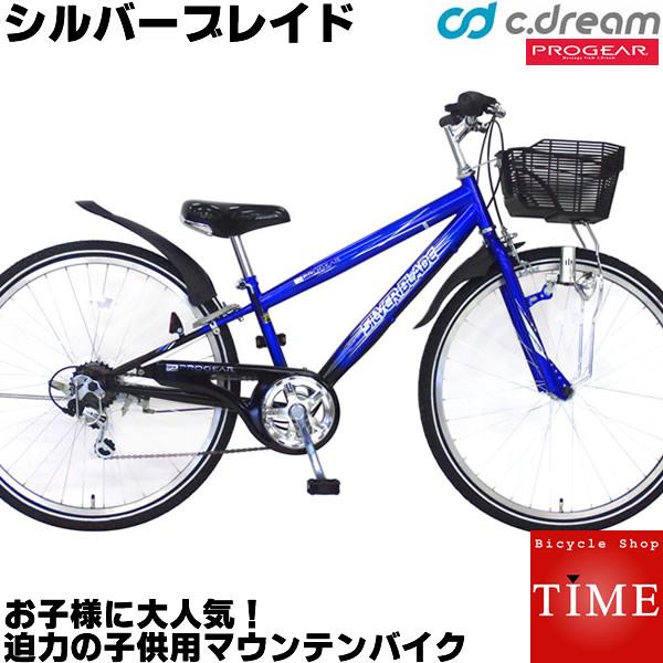 C.Dream/PROGEAR シルバーブレイド 24インチ 6段変速 激安価格 シードリーム 子供自転車 プロギア 当店限定モデル 24型 子供用自転車