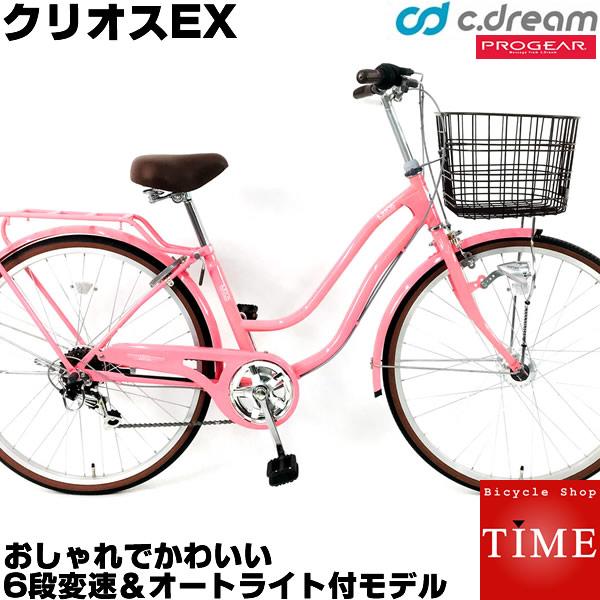 C.Dream/PROGEAR クリオスEX DXモデル 26インチ 外装6段変速付 LEDオートライト付 シードリーム プロギア CDREAMブランド 当店限定モデル 26型