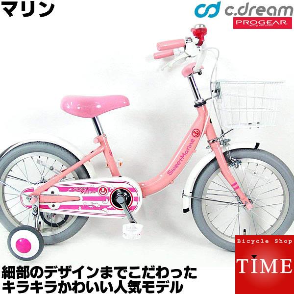 C.Dream/PROGEAR マリン 16インチ さわやかデザインのおしゃれでかわいい幼児車 子供自転車 子ども自転車 幼児自転車 シードリーム プロギア 幼児用自転車 ブランド 当店限定モデル 16型 サイクリング 自転車