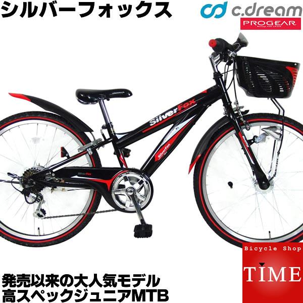 【送料無料】C.Dream/PROGEAR シルバーフォックス 子供用マウンテン 24インチ 外装6段変速 オートライト付 シードリーム プロギア 子供用自転車