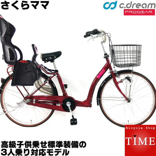 C.Dream/PROGEAR さくらママ 3人乗り自転車 26インチ オートライト付 内装3段変速付 前後ろ子供乗せ取付可能 ハイシート子供乗せを装備したDX子供乗せ専用自転車 シードリーム プロギア