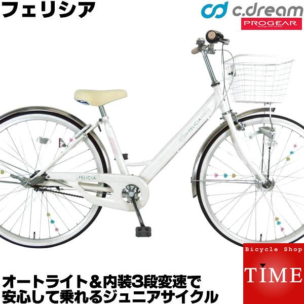 【スポーク飾り付】C.Dream/PROGEAR フェリシア 24インチ 3段変速付 オートライト付 子ども自転車 激安価格 シードリーム 子供自転車