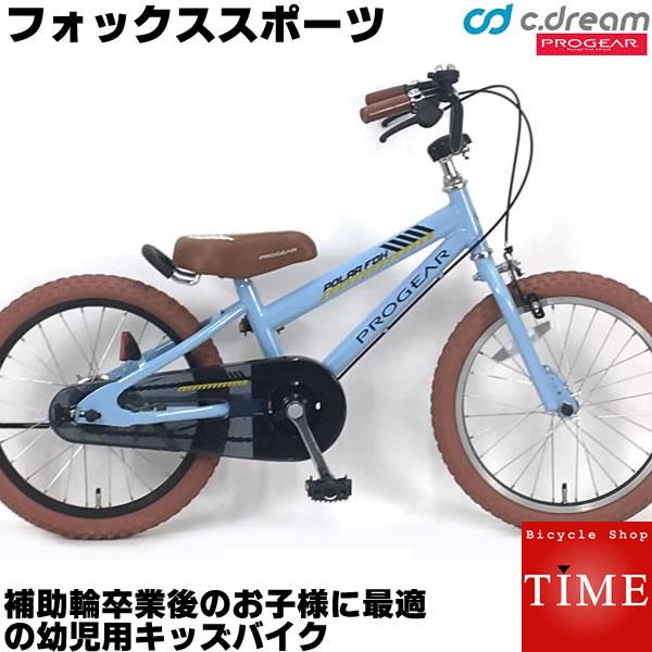 【クロスバイク風の幼児自転車】C.Dream/PROGEAR フォックススポーツ 18インチ 変速なし 幼児自転車 シードリーム プロギア キッズバイク