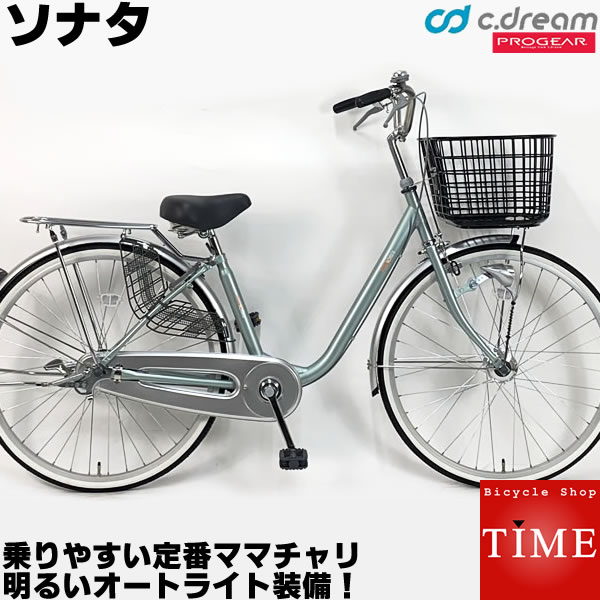 【24インチの定番大人用自転車】C.Dream/PROGEAR ソナタ 24インチ 変速なし LEDオートライト付 乗り降りしやすい定番ママチャリ シードリーム ママチャリ 婦人車 婦人自転車
