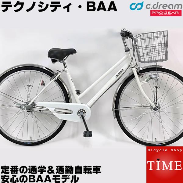 【お買い得価格のBAA対応シティサイクル】C.Dream/PROGEAR テクノシティ 27インチ 内装3段変速付き シンプルデザインの人気モデル 激安価格 シードリーム プロギア 通学自転車 通勤自転車