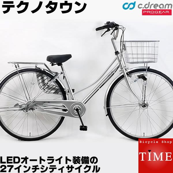【高級ブレーキ搭載でいやなキーキー音がしにくい】C.Dream/PROGEAR テクノタウン 27インチ 内装3段変速付き LEDオートライト付 シードリーム 通勤自転車・通学自転車にも人気のママチャリ型シティサイクル
